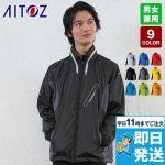 AZ-10301 アイトス フードインジャケット(薄地素材)