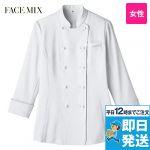 FB4015L コックシャツ(女性用) ボンマックス(フェイスミックス)