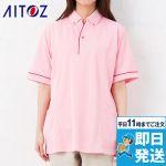 サイドポケット半袖ポロシャツ(男女兼用)(6.3オンス)