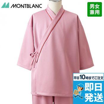 [住商モンブラン]介護 検診衣 上衣(男