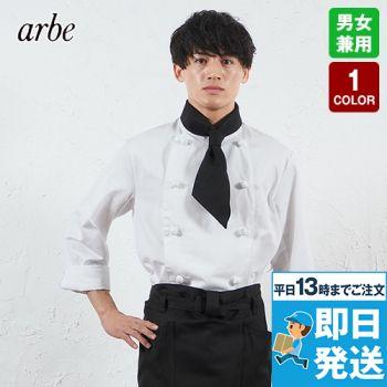 AS-7300 チトセ(アルベ) 長袖コックコート(男女兼用)