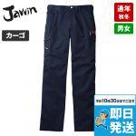 52102 自重堂JAWIN ノータックカーゴパンツ(新庄モデル) 裾上げNG