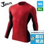 56164 自重堂JAWIN コンプレッション 長袖Tシャツ(新庄モデル)