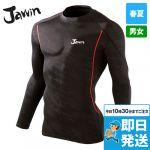 56124 自重堂JAWIN コンプレッション ロングスリーブ(新庄モデル)
