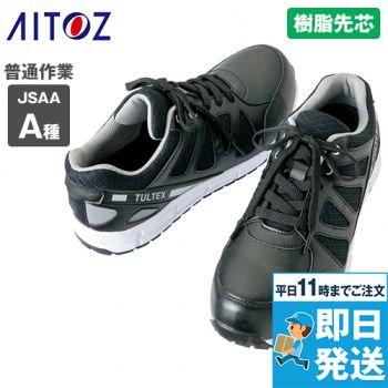 [タルテックス]安全靴 樹脂先芯 耐油