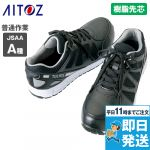 AZ-51640 アイトス 安全靴 樹脂先芯