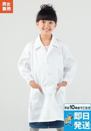 [住商モンブラン]飲食 児童用白衣コート