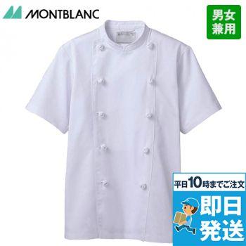 [住商モンブラン]飲食 コックコート(男