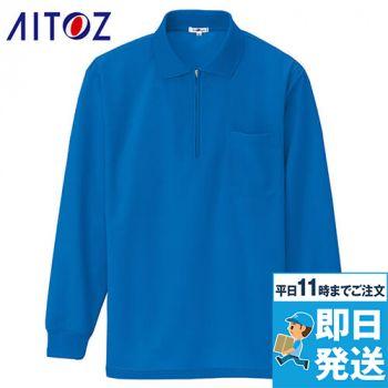 [アイトス]長袖ジップポロシャツ