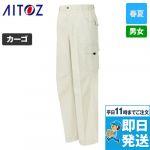 AZ-3984 アイトス/アジト カーゴパンツ(ノータック) 春夏