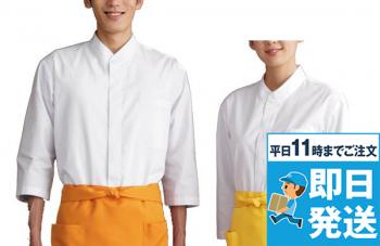[アイトス]飲食 スタンドシャツ(男女兼