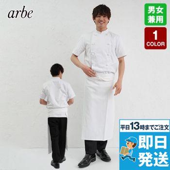 [アルベJA]飲食 前掛 カツラギ 綿1