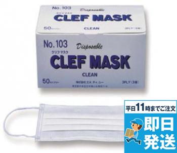 飛沫防止用マスク(50枚入)