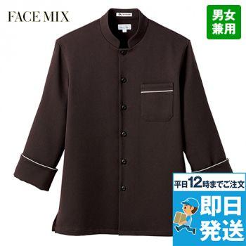 FB4503U FACEMIX 七分袖コックシャツ(男女兼用)