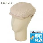 FA-9661 ハンチング(男女兼用) ボンマックス(フェイスミックス)