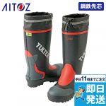 AZ4702 アイトス/タルテックス 安全ゴム長靴 スチール先芯