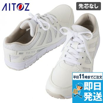 [タルテックス]靴 スニーカー 耐油 耐