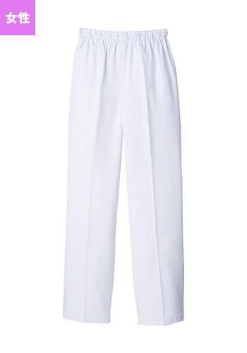 [超撥水]食品工場白衣 パンツ(女性用)
