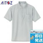 AZ-10581 アイトス 半袖 ジップポロシャツ ポリ100%