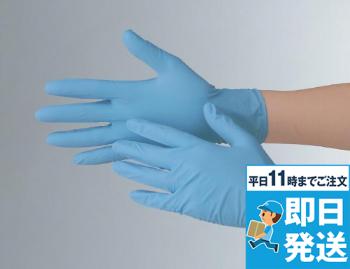 [アイトス]食品工場 ニトリル極薄手袋H