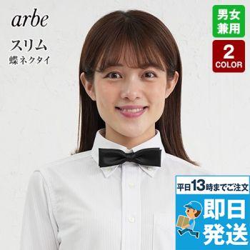 [アルベ]飲食 蝶ネクタイ サテン ポリ