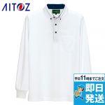 AZ-50012 アイトス 長袖ドライポロシャツ(男女兼用)