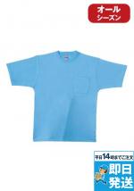 綿100% 半袖Tシャツ(ポケ付き)綿100%
