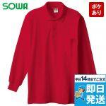 長袖ポロシャツ(ポケ付き)綿100%