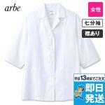AB-7711 チトセ(アルベ) 七分袖 調理白衣(女性用) 襟付き