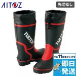 AZ4701 アイトス/タルテックス 長靴 先芯なし