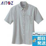AZ-7873 アイトス オックスボタンダウン半袖シャツ(女性用)