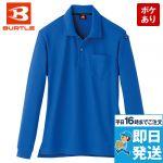 505 バートル カノコ長袖ポロシャツ(左袖ポケット付)
