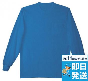 長袖Tシャツ(クールマックス)