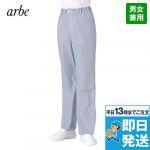 AS-6002 チトセ(アルベ) イージーパンツ(男女兼用)