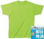 ライトウェイトTシャツ(カラー)(4.0オンス) 綿100%