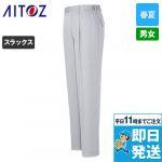 AZ-2405 アイトス パンツ 1タック 春夏