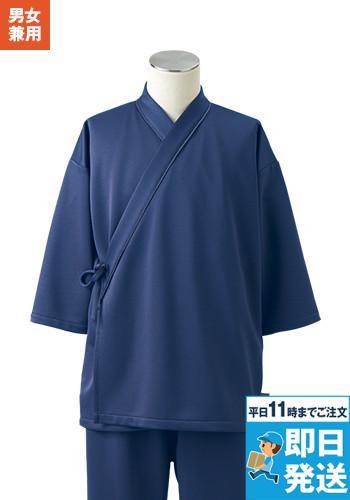 [住商モンブラン]介護 検診衣(男女兼用