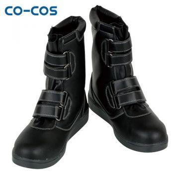 [コーコス]安全靴 舗装職人 半長靴マジ