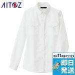 AZ-7881 アイトス ノーアイロン形態安定 レディース長袖オックスボタンダウンシャツ(両ポケットフラップ付)