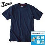Jawin半袖ドライTシャツ(胸ポケット無し)