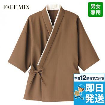 FJ-0704U 作務衣(上衣)(男女兼用) ボンマックス(フェイスミックス)