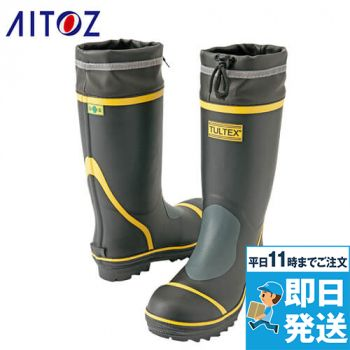 [アイトス]安全ゴム長靴(踏み抜き抵抗板