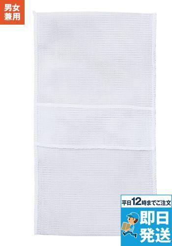 [F]フォーマル ネクタイ用洗濯ネット