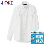 AZ-7880 アイトス ノーアイロン形態安定 メンズ長袖オックスボタンダウンシャツ(両ポケットフラップ付)