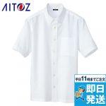 半袖ボタンダウンシャツ(男女兼用)