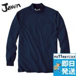 Jawin長袖ドライ ロールネックシャツ(胸ポケット有り)
