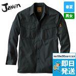 55204 自重堂JAWIN 長袖シャツ