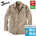 51004 自重堂JAWIN 長袖シャツ(年間定番生地使用)