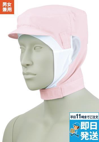 [住商モンブラン]食品工場 ショート頭巾