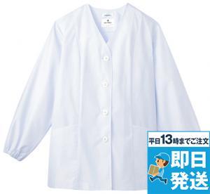 飲食 調理白衣(長袖)(女性用)